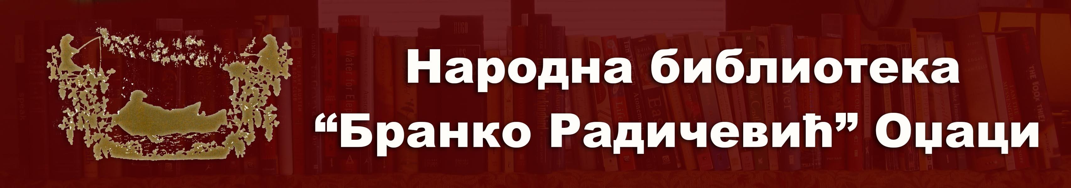 Biblioteka Branko Radicevic